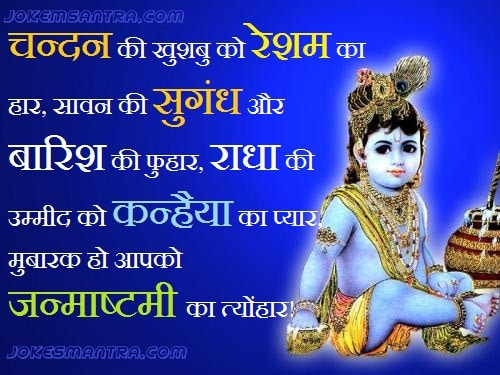 happy janmashtami 2015 whatsapp messages