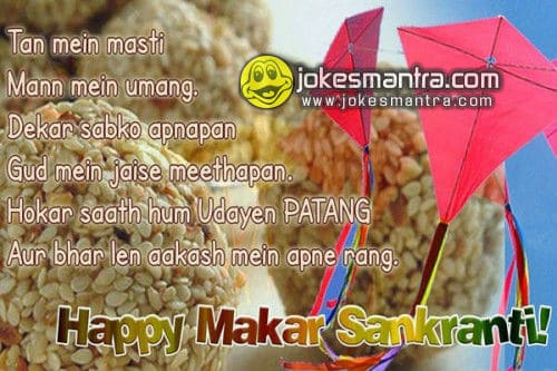 Makar Sankranti Sms Jokes