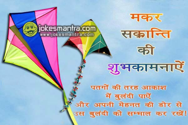 makar sankranti sms short pictures hindi english