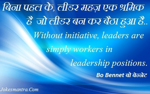 Leadership Quotes In Hindi With Images And Wallpapers