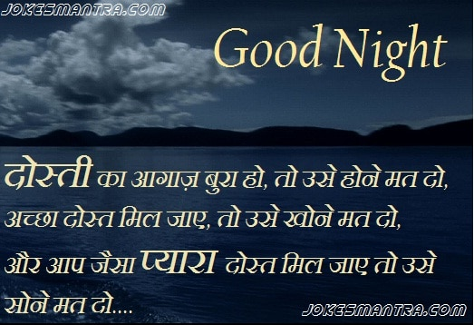 Images Beautiful Shayari Good Night Facebook