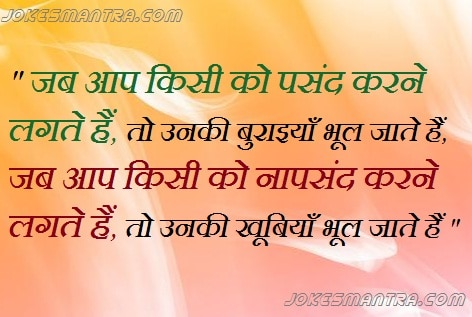 Hindi Shayari Quotes