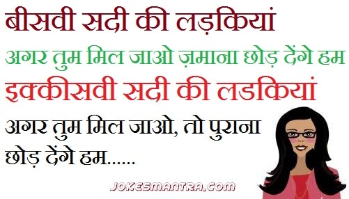 Funny Hindi Quotes On Girls