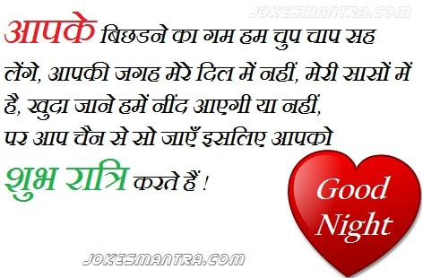 Hindi Good Night Quotes
