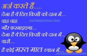 shayari picture funny facebook hindi