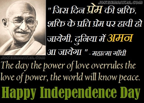 images picture on independence day quotes hindi facebook