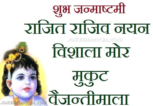 images pics on janmashtami quotes hindi facebook