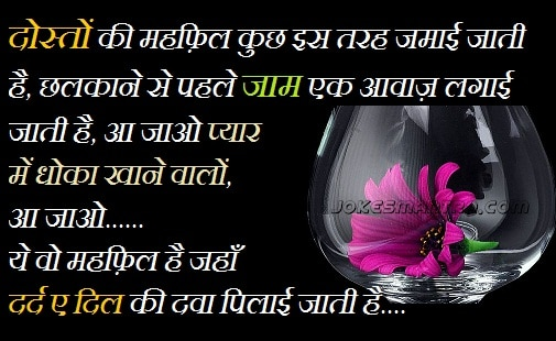 dard shayari hindi wallpaper sms facebook