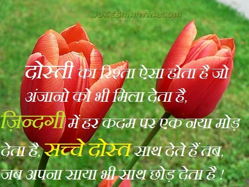 True Friendship Quotes Message In Hindi