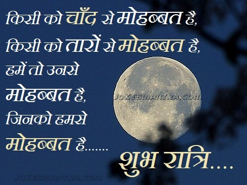 hindi good night wallpaper facebook