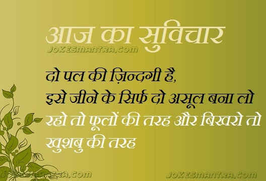 hindi quotes on life wallpaper