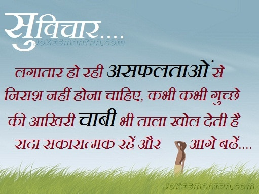 inspirational quotes for success in hindi
