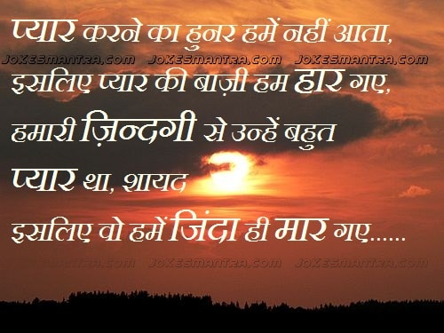 bewafa shayari in hindi wallpaper facebook