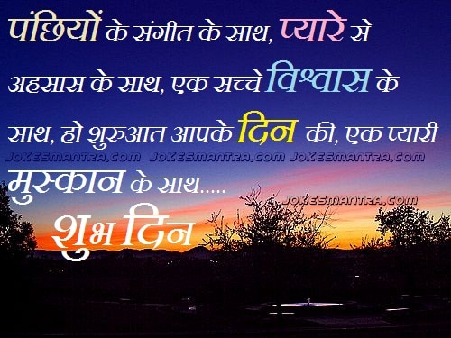 good day sms shayari wallpaper hindi