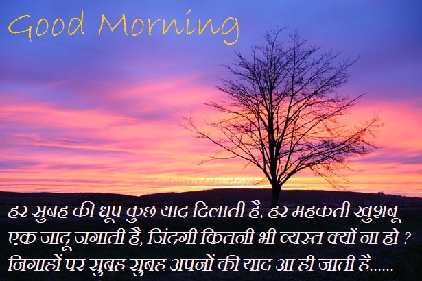 Good Morning Hindi Thought