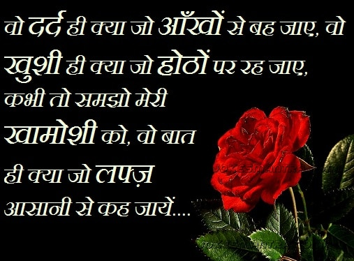 hindi love shayari quotes for facebook picture