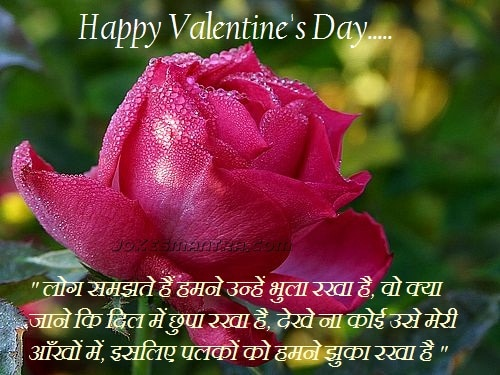 valentines day shayari in hindi wallpaper facebook