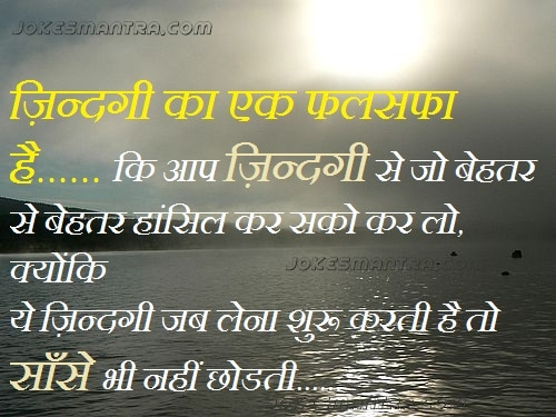 zindagi shayari wallpaper for facebook hindi