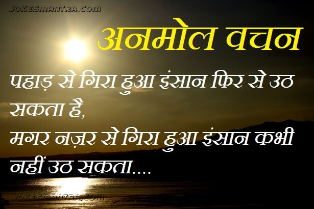 anmol vachan wallpaper hindi for facebook