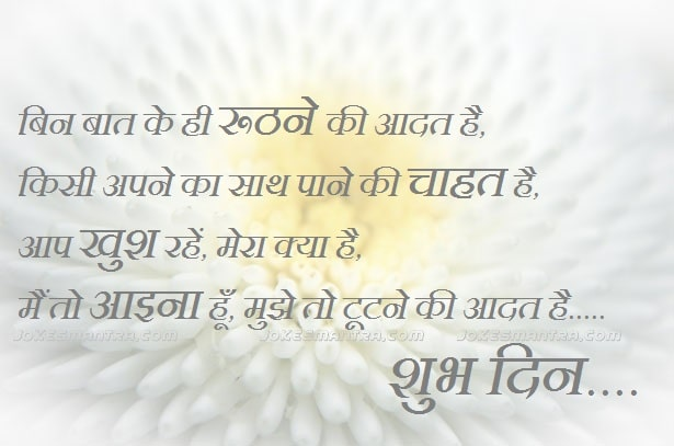 hindi good day wallpaper shayari facebook