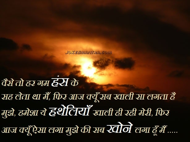 Sad Shayari On Life In Hindi
