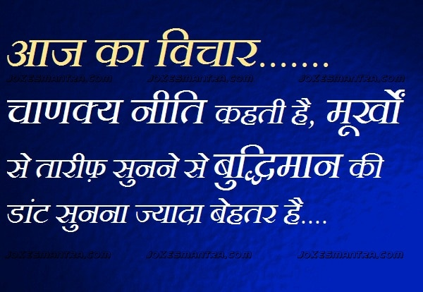 chanakya neeti quotes hindi with wallpaper