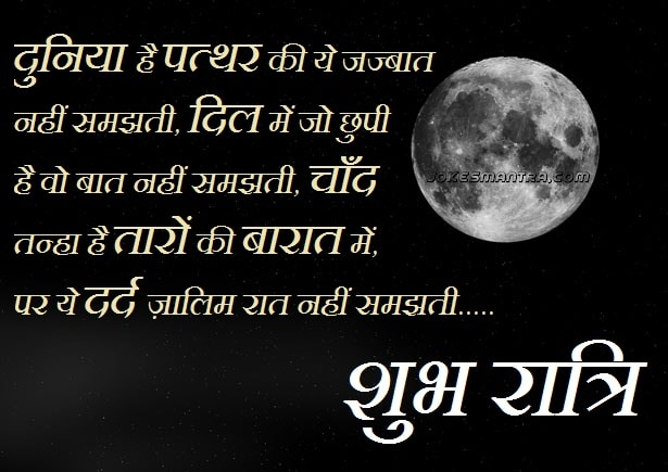 sad good night hindi shayari with wallpaper