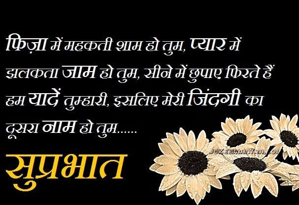 good morning shayari for girlfriend wallpaper