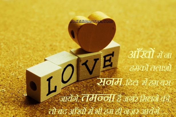 love shayari for facebook in hindi with wallpaper