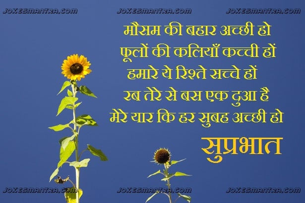 good morning shayari with picture sms