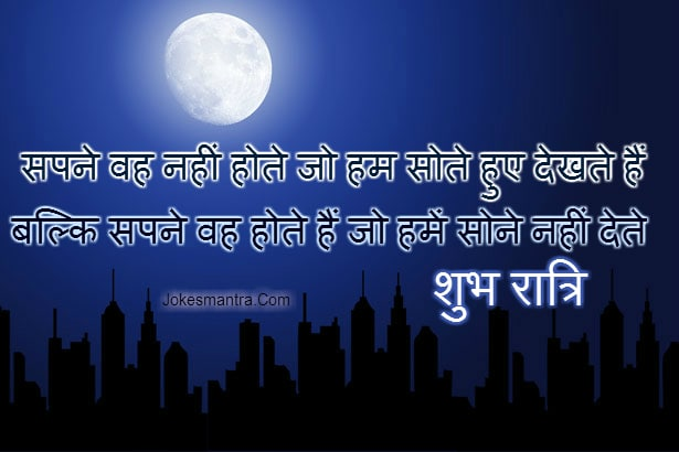 Good Night Hindi Sms
