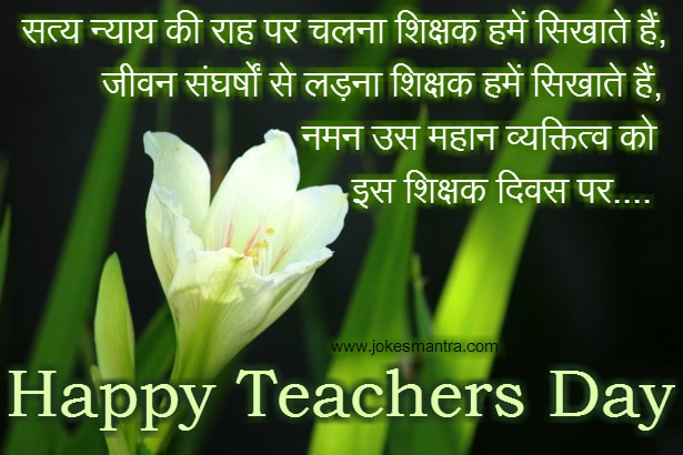 Teachers Day Status in Hindi with Images Wallpapers