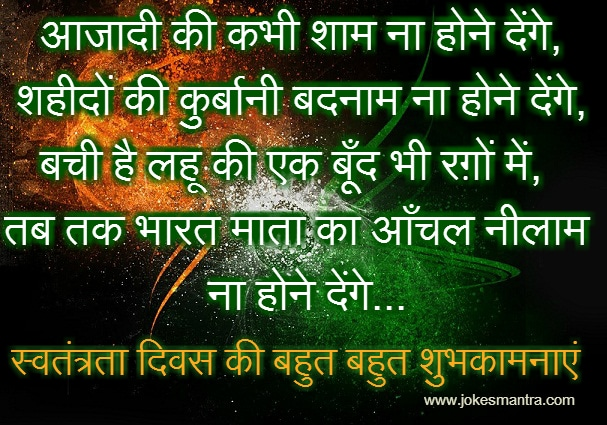 Independence Day Shayari Sms