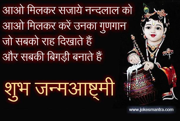 Janmashtami Wishes For Facebook