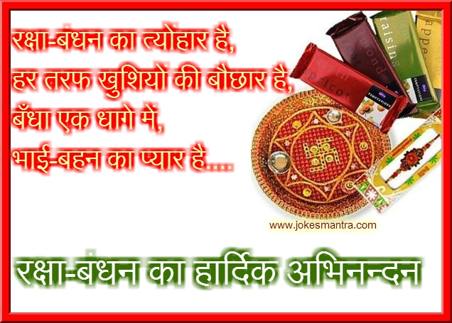 raksha bandhan shayari hindi wallpaper