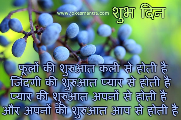good morning shayari facebook girlfriend