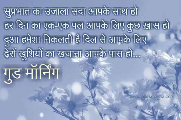 Good Morning Image with Shayari - suprabhat