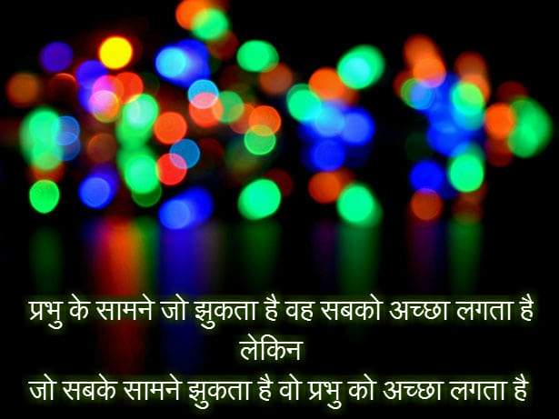 Hindi Quotes On God