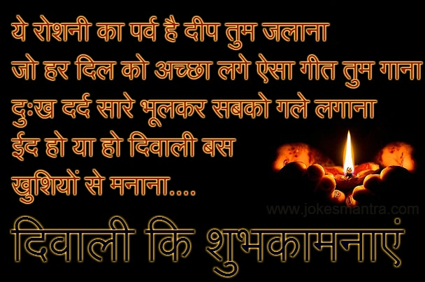 Hindi Diwali Greetings Quotes