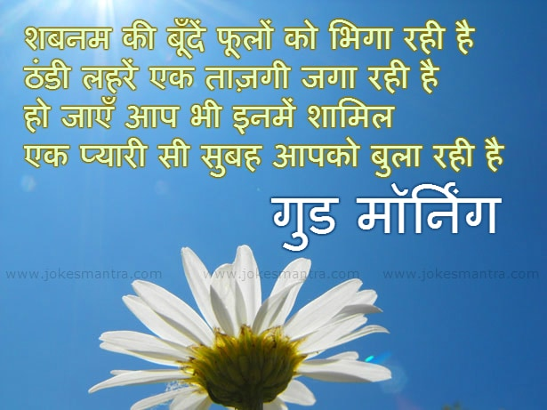 good morning shayari sms hindi wallpaper
