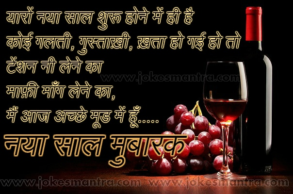 wallpaper on funny new year hindi quotes facebook