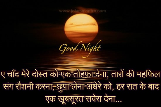 good night shayari in hindi text