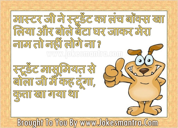 very funny teacher student jokes in hindi with picture