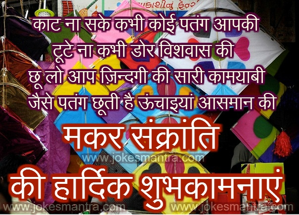 Makar Sankranti Sms With Images