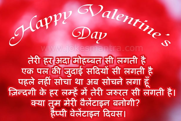 valentine day propose shayari hindi