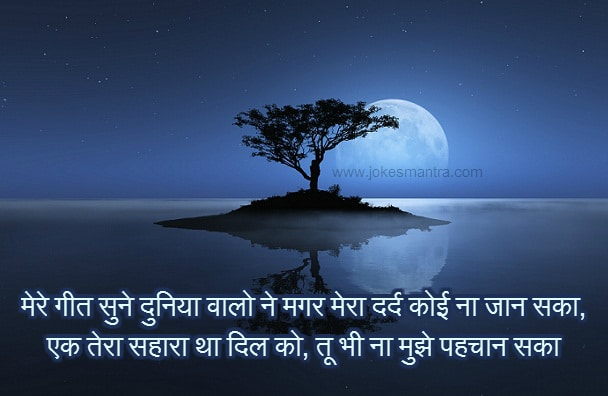 hindi dard bhari shayari wallpaper