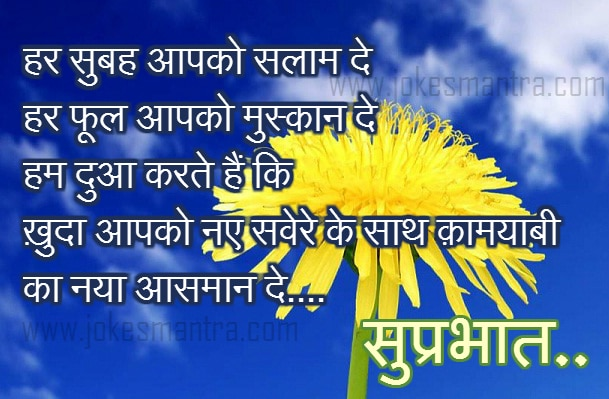 motivational good morning sms in hindi with quotes wallpaper
