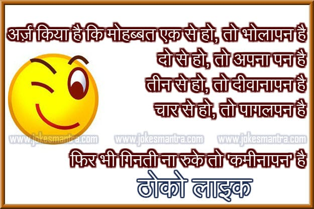 funny flirt sms in hindi 6 question: aap k face ki value kiya hai choose one number 1: 2: 3: 4: 5: 6 : 7: 8: 9: 10: 11: 12: reply only a no answer: 1: sharp 2: lovely 3: beautiful 4: bheegi billi 5: pagal 6: cute 7: normal 8: attractive 9: gorgeous 10: alone 11: funny 12: king.