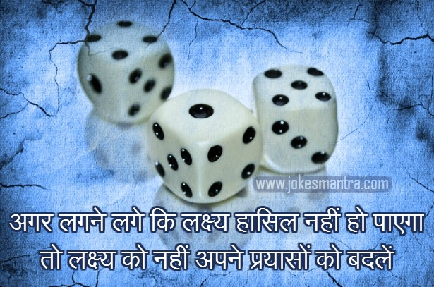lakshya quotes in hindi wallpaper