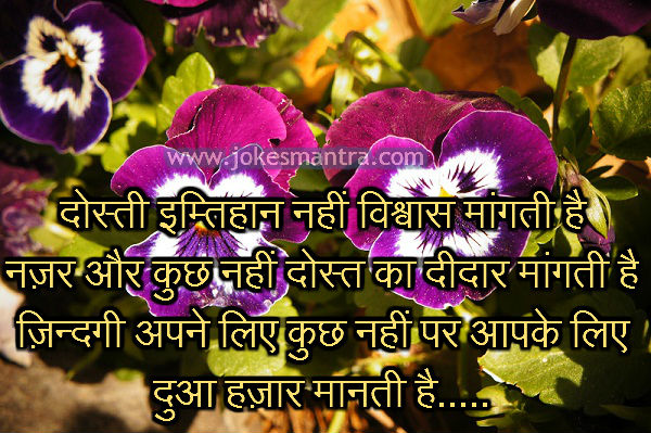 Friendship Dosti Shayari Wallpaper
